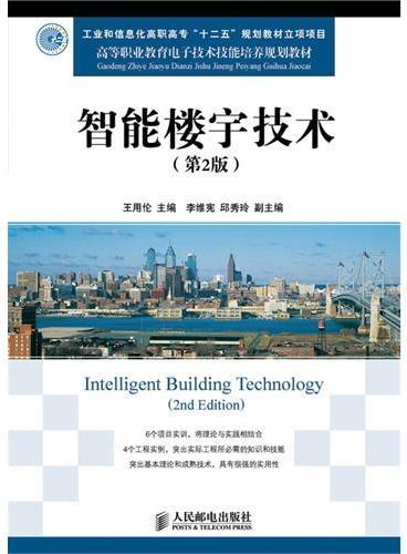 """智能楼宇技术(第2版)(工业和信息化高职高专""""十二五""""规划教材立项项目)"""