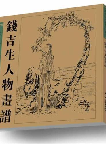 民国版经典画谱重现:钱吉生人物画谱(此书堪称画学之津梁)