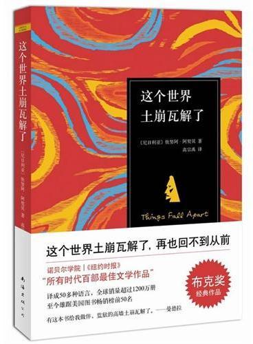 """这个世界土崩瓦解了(诺贝尔学院、《纽约时报》""""史上百部最佳文学经典"""")"""
