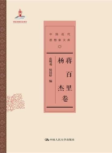 蒋百里 杨杰卷(中国近代思想家文库)