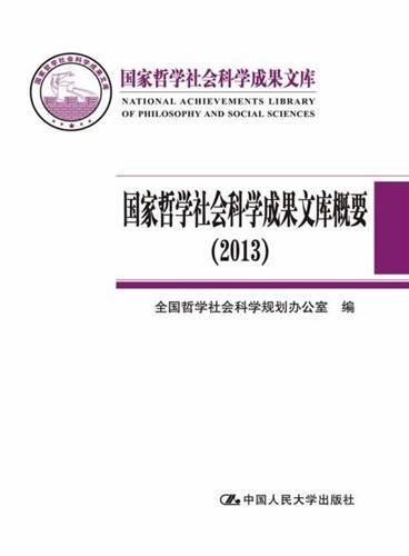 国家哲学社会科学成果文库概要(2013)(国家哲学社会科学成果文库)