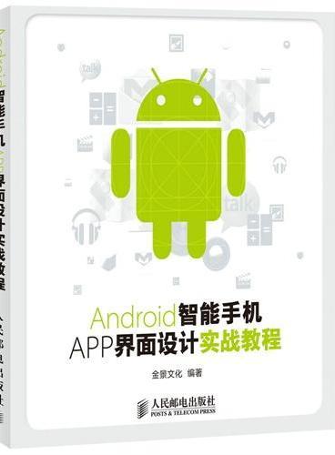Android智能手机APP界面设计实战教程