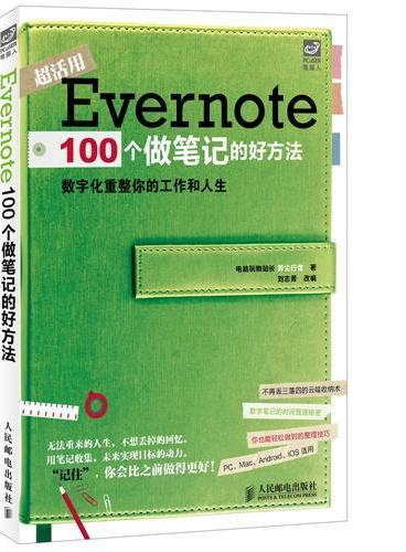 Evernote 100个做笔记的好方法
