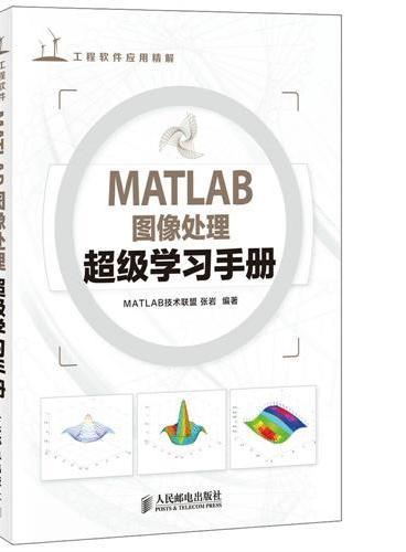 MATLAB图像处理超级学习手册