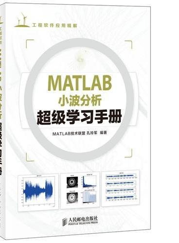 MATLAB小波分析超级学习手册
