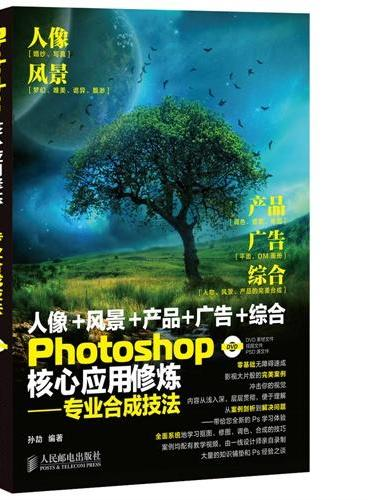 Photoshop核心应用修炼——专业合成技法