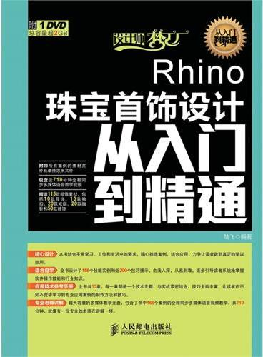 Rhino珠宝首饰设计从入门到精通