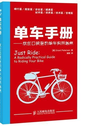 单车手册——放在口袋里的单车实用指南
