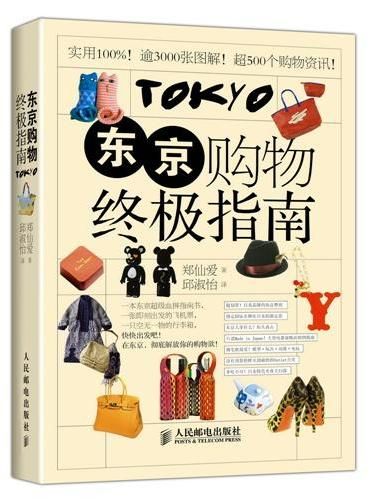 东京购物终极指南