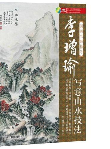 国画名师指导——李增瑜写意山水技法