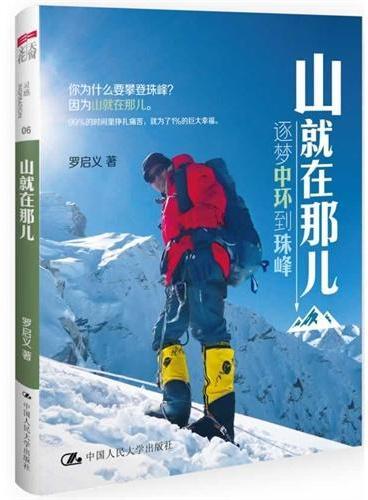 山就在那儿:逐梦中环到珠峰(香港金融圈第一个登上珠峰的人,爬得越高越懂得放下!)