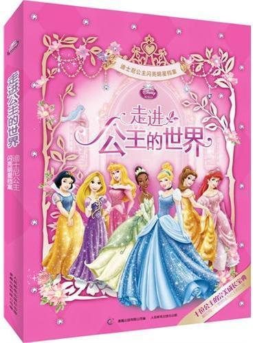 走进公主的世界——迪士尼公主闪亮明星档案