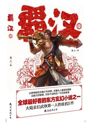霸汉1(大陆武侠第一人热血力作,千万读者热捧的玄幻奇文,有华人的地方就有龙人的作品)