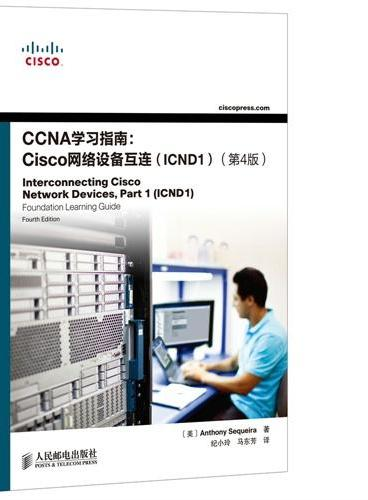 CCNA学习指南:Cisco网络设备互连(ICND1)(第4版)