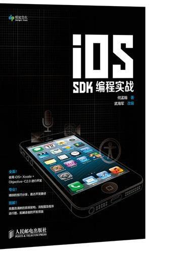 iOS SDK编程实战