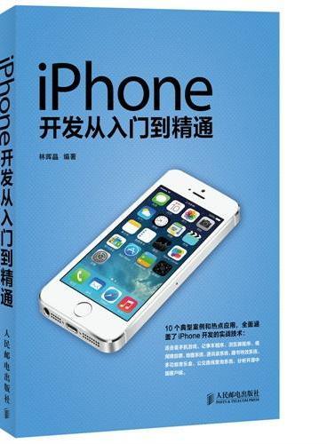 iPhone开发从入门到精通
