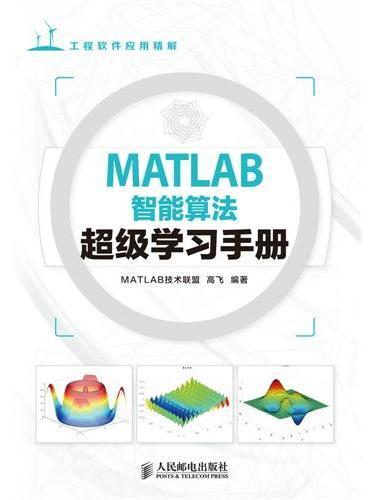 MATLAB智能算法超级学习手册