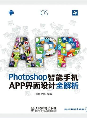 Photoshop智能手机APP界面设计全解析