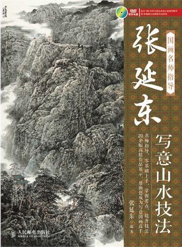 国画名师指导——张延东写意山水技法