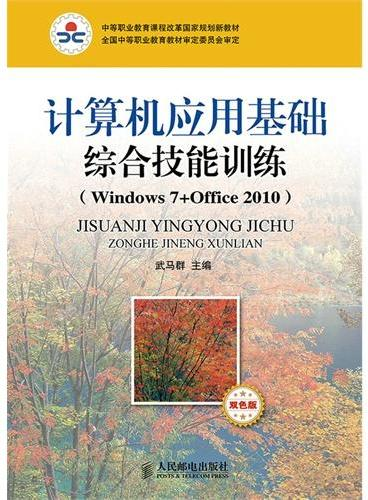 计算机应用基础综合技能训练(Windows7+Office 2010)(双色版)
