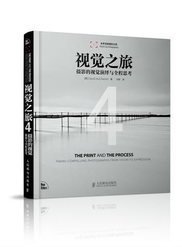 视觉之旅4——摄影的视觉演绎与全程思考