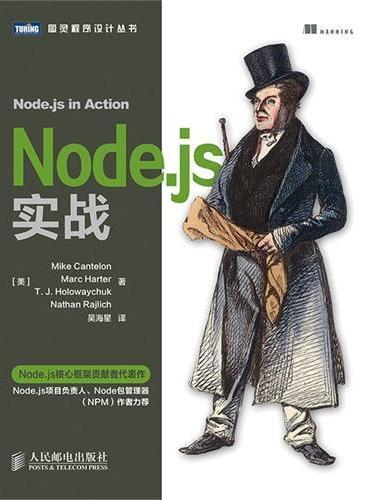 """Node.js实战【本书是Manning""""XX实战""""系列的新书,是填补Node.js技术资料空缺的不错选择。】"""