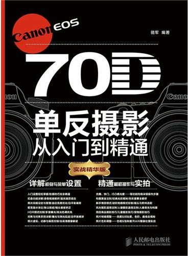 Canon EOS 70D单反摄影从入门到精通(实战精华版)