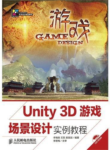 Unity 3D游戏场景设计实例教程