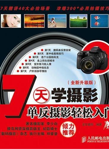 7天学摄影——单反摄影轻松入门(全新升级版)