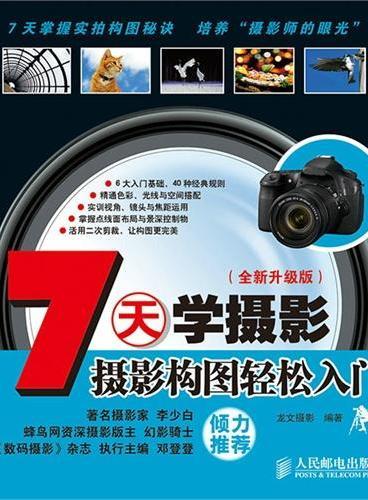 7天学摄影——摄影构图轻松入门(全新升级版)