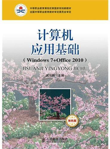 计算机应用基础(Windows7+Office 2010)(双色版)