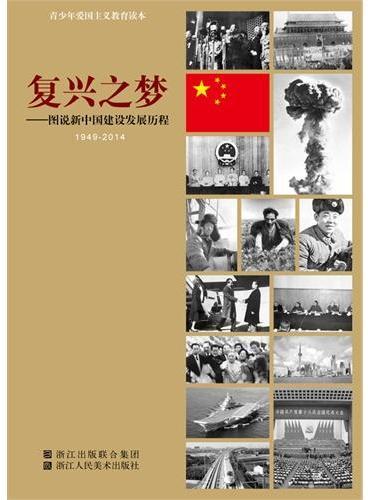 复兴之梦:图说新中国建设发展历程(青少年爱国主义教育读本)