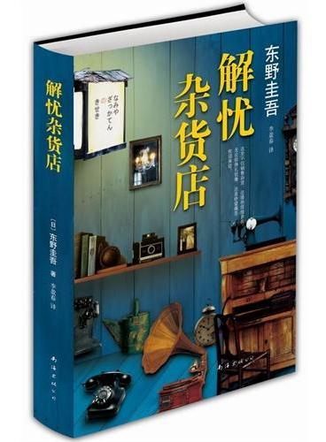 解忧杂货店(《白夜行》后,东野圭吾最受欢迎作品,不是推理小说,却更扣人心弦!)