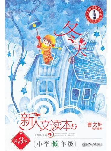 新人文读本(第3版)·小学低年级·冬天卷