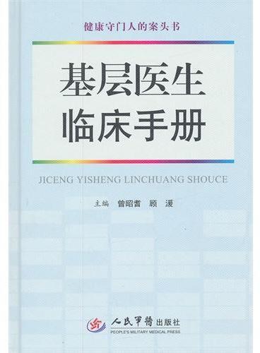 基层医生临床手册