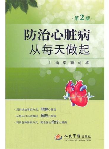 防治心脏病从每天做起(第二版)