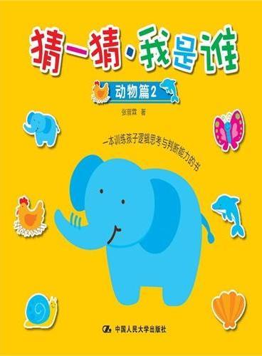猜一猜 我是谁(动物篇2)(可爱有趣、色彩明快、适合0-3岁宝宝手指戳戳的猜谜洞洞书!训练宝宝逻辑思考、判断能力!)