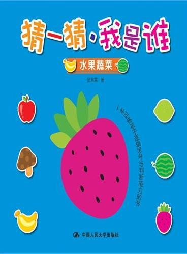猜一猜 我是谁(水果蔬菜)(可爱有趣、色彩明快、适合0-3岁宝宝手指戳戳的猜谜洞洞书!训练宝宝逻辑思考、判断能力!)