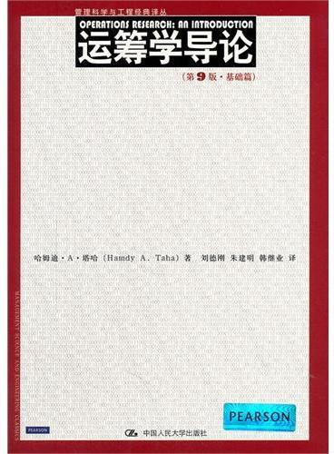 运筹学导论(第9版·基础篇)(管理科学与工程经典译丛)