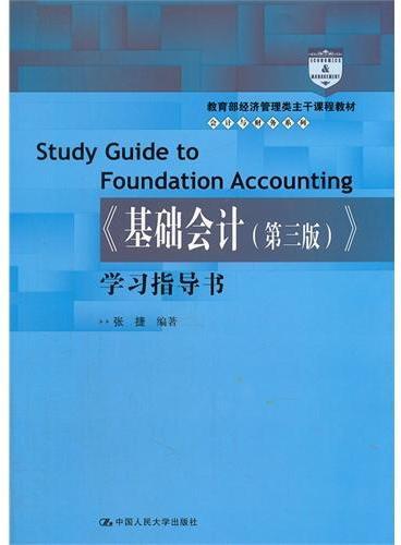 《基础会计(第三版)》学习指导书(教育部经济管理类主干课程教材·会计与财务系列)