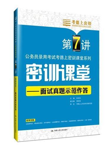 华图·公务员录用考试考德上密训课堂系列:密训课堂·面试真题示范作答(第7讲)