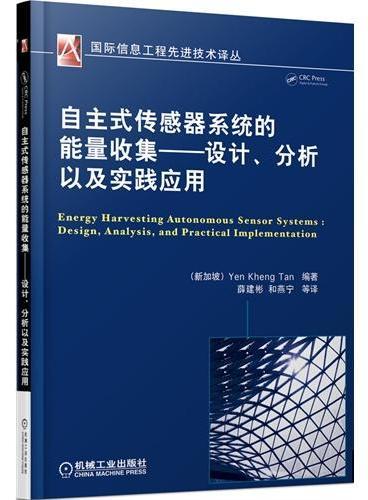 自主式传感器系统的能量收集 设计、分析以及实践应用