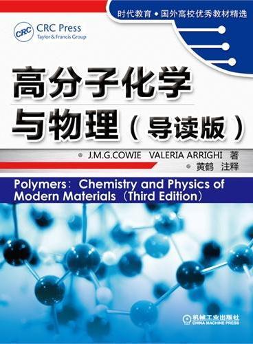 高分子化学与物理(时代教育 国外高校优秀教材精选)