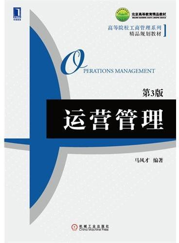运营管理(第3版,高等院校工商管理系列精品规划教材)