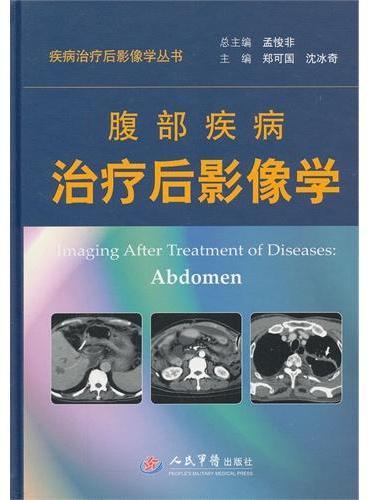 腹部疾病治疗后影像学.疾病治疗后影像学丛书