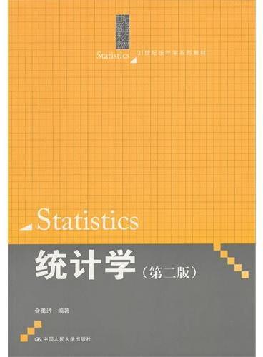 统计学(第二版)(21世纪统计学系列教材)