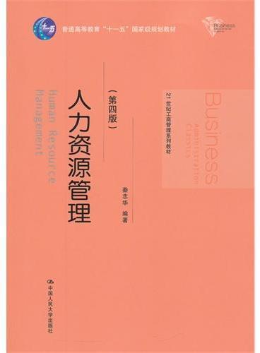 """人力资源管理(第四版)(21世纪工商管理系列教材;普通高等教育""""十一五""""国家级规划教材)"""