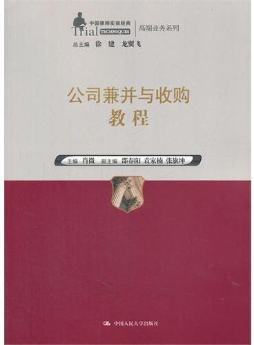 公司兼并与收购教程(中国律师实训经典·高端业务系列)