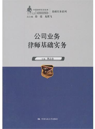 公司业务律师基础实务(中国律师实训经典·基础实务系列)