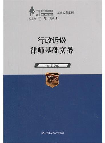 行政诉讼律师基础实务(中国律师实训经典·基础实务系列)
